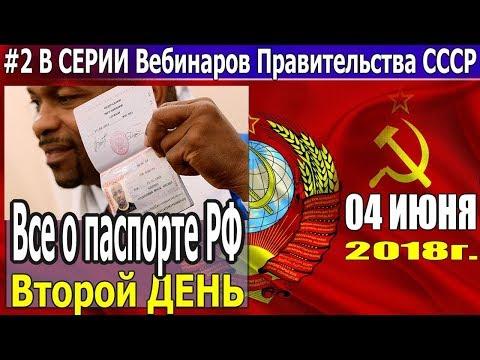 Всё о камуфляжном паспорте РФ (2 часть). Вебинар (Е.Н. Мурашко) - 04.06.2018