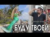 Таня Тузова Русская Барби и Доктор Шадский - Буду твоей трейлер