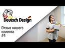 Отзыв о натяжных потолках Deutsch Design №4