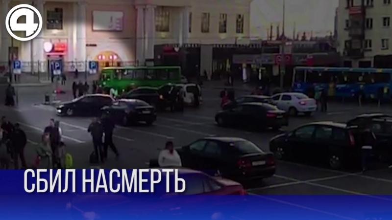 Сбил пешехода на ж/д вокзале Екатеринубург