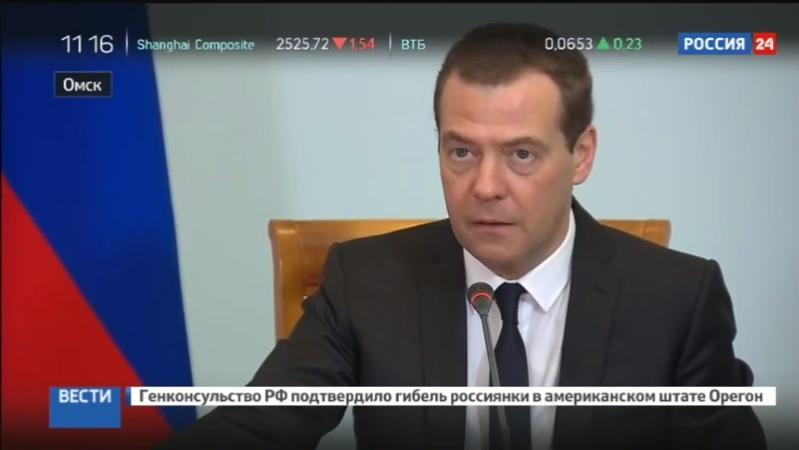 Новости на Россия 24 • Медведев не в восторге от омских дорог