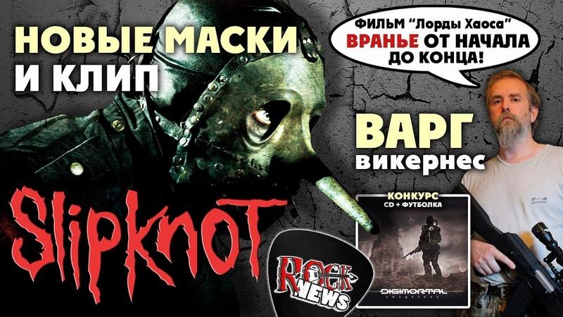 Новые МАСКИ SLIPKNOT l Варг недоволен фильмом Lords of Chaos l Новый альбом DIGIMORTAL » Freewka.com - Смотреть онлайн в хорощем качестве