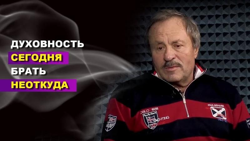 Владимир Быстряков: Люди, не стремитесь в стадо!