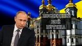Последний шанс втянуть Россию в большую войну