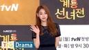 Gugudan MINA(미나) '계룡선녀전'(taleoffairy) 제작발표회 –Photo Time- (tvN Drama, 구구단, 문채원, 윤현민)