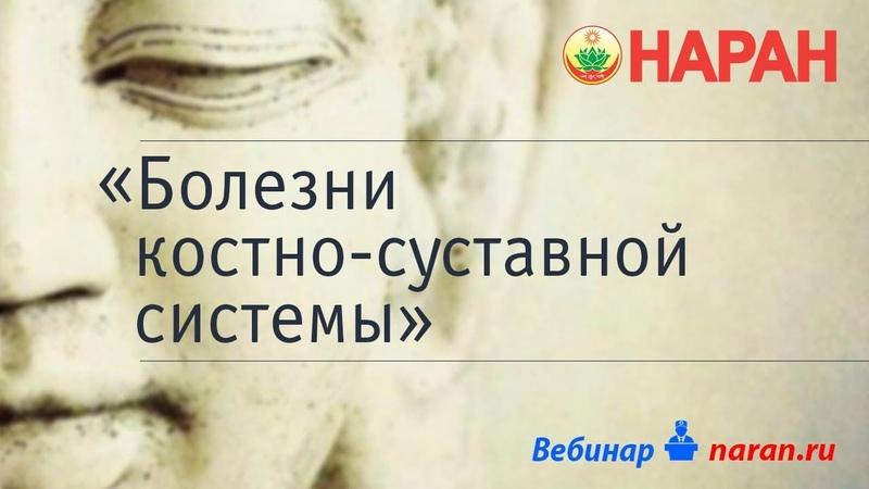 Вебинар на тему Болезни костно-суставной системы при возмущении конституции Ветер