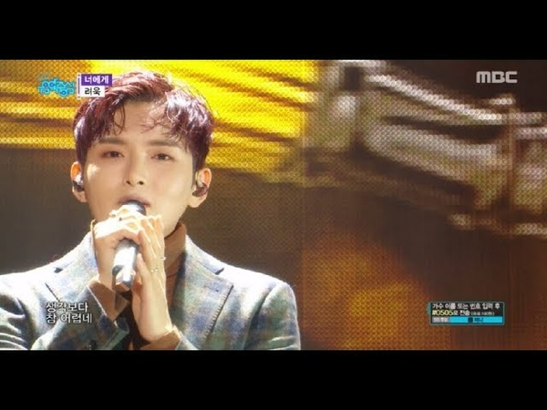 [HOT] RYEOWOOK - I'm not over you , 려욱 - 너에게 Show Music core 20190112