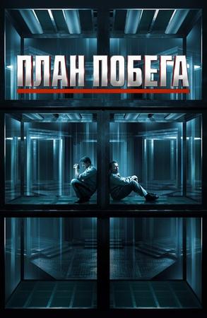 План побега (Escape Plan, 2013) Всё о фильме на ivi