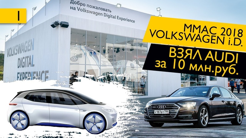 БАЖ №1. ММАС 2018, Volkswagen I.D., Беру Audi A8 за 10 млн.