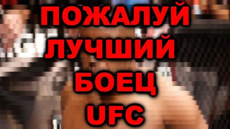 Пожалуй лучший боец UFC Дэниел Кормье