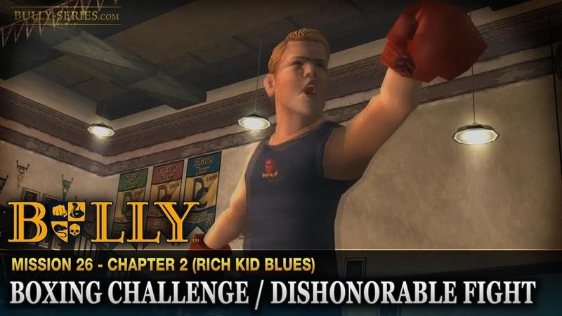 Боксерский поединок - Миссия 26 - Bully: Scholarship Edition