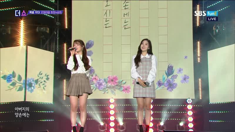[Special Stage] 181009 Hyojung (효정) Seunghee (승희) of OH MY GIRL (오마이걸) - Autumn Morning (가을 아침)