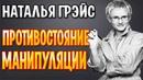 НАТАЛЬЯ ГРЭЙС - ПРОТИВОСТОЯНИЕ МАНИПУЛЯЦИЯМ (ПСИХОЛОГИЯ)