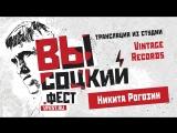 Никита Рогозин в студии VINTAGE RECORDS. День первый