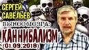 ВЫНОС МОЗГА 54 Каннибализм 01 09 2018 Савельев С В