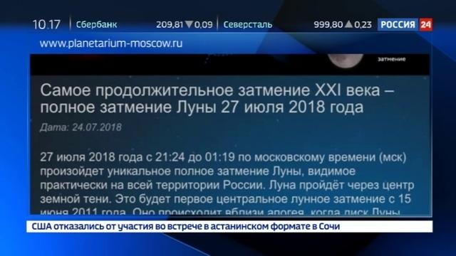 Новости на Россия 24 • Кровавая луна зависнет над Землей на четыре часа
