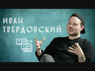 ПОСМОТРИМ | Иван Твердовский о Подбросах, критике и авторском кино