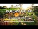 Уютный Хоббитон в Новой Зеландии 4К Hobbiton 4K