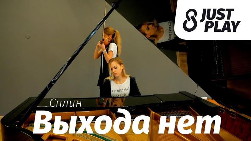Сплин - Выхода нет (Cover by Just Play | пианино скрипка)