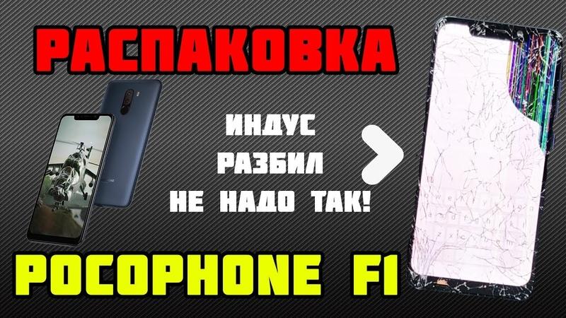 Вся правда о Pocophone F1! (РАСПАКОВКА) БЮДЖЕТНЫЙ ФЛАГМАН или ФЛАГМАНСКИЙ БЮДЖЕТНИК?