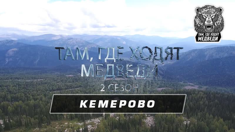 Там где ходят медведи Кемерово 2 сезон 2 серия