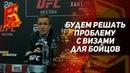Вице-президент UFC: Будем решать проблему с визами для бойцов dbwt-ghtpbltyn ufc: ,eltv htifnm ghj,ktve c dbpfvb lkz ,jqwjd