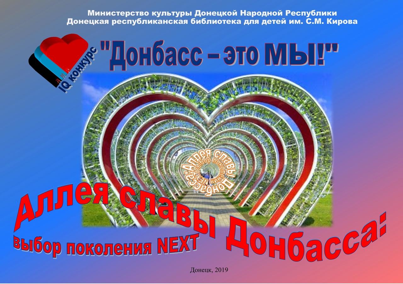 научно-методический отдел, Донецкая республиканская библиотека для детей, Донбасс  это МЫ