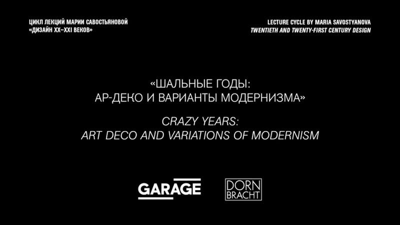 Лекция Марии Савостьяновой «Шальные годы: ар-деко и варианты модернизма»