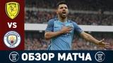12 финала. Бертон Альбион 01 Манчестер Сити