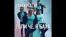 Если чё, я Баха - кавер-группа НЕФТЬ (Jah Khalib cover)