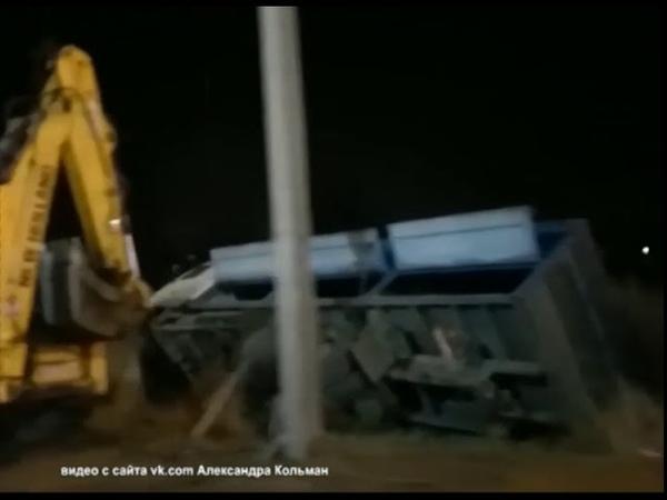 В интернете появилось видео с перевернувшимся зерновозом