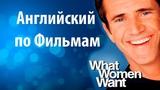 Английский по Фильму Чего Хотят Женщины - Диалоги из What Women Want. Учить Английский фильм