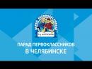 Видеоотчет с «Парада первоклассников» в Челябинске