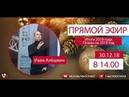 Новогодний Прямой Эфир 30 12 18 Гость Иван Алёшкин Итоги 2018 года с компанией tiki