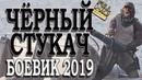 ФИЛЬМ СТОЯЩИЙ СМОТРЕТЬ ОБЯЗАТЕЛЬНО Чёрный стукач Русские боевики новинки 2018 HD 1080P