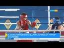 Түркістанда Бекзат Саттархановты еске алуға арналған жастар арасында халықаралық турнир басталды