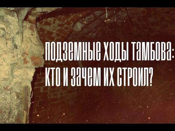 Подземные ходы Тамбова кто и зачем их строил
