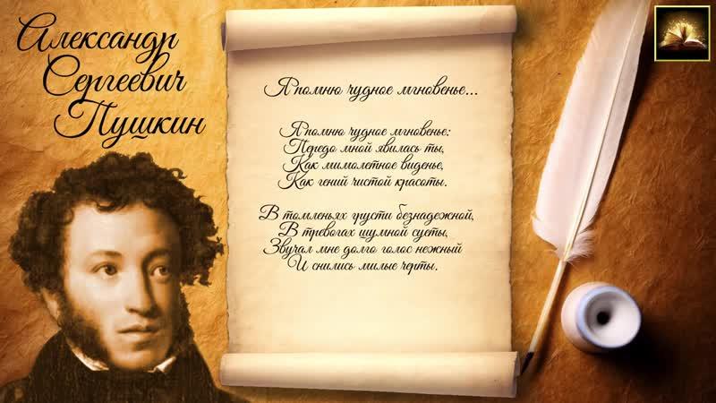Стихотворение А.С. Пушкин -Я помню чудное мгновенье