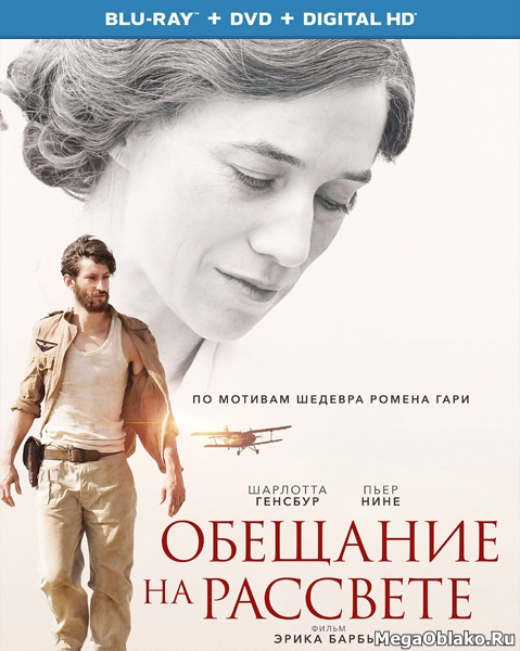 Обещание на рассвете / Promise at Dawn / La promesse de l'aube (2017/BDRip/HDRip)