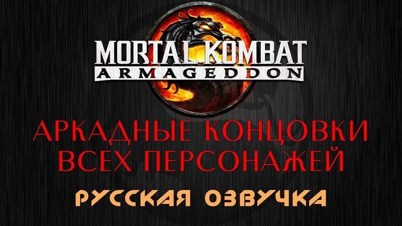 Mortal Kombat Armageddon - Аркадные концовки всех персонажей (рус. озвучка)