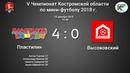 Пластилин - Высоковский 40 V Чемпионат Костромской области по мини-футболу 16.12.18