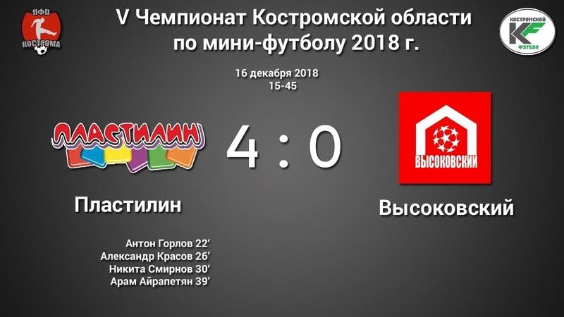 Пластилин - Высоковский 4:0 V Чемпионат Костромской области по мини-футболу (16.12.18)