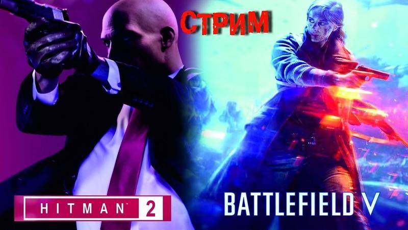 ☠ HITMAN 2 ★ Battlefield V ► Поиграем,поугараем,Поболтаем ヅ