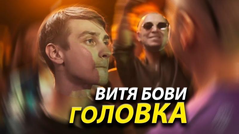 Династ ПОД БИТ похоронил Витю Бови VERSUS FRESH BLOOD 4 (витя бови головка)