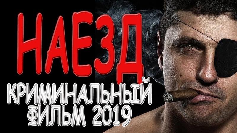 ШНЫРИ ПОД ШКОНКОЙ! НАЕЗД Русские боевики и детективы новинки 2019