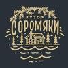 База отдыха «Хутор Соромяки» Отдых в Карелии