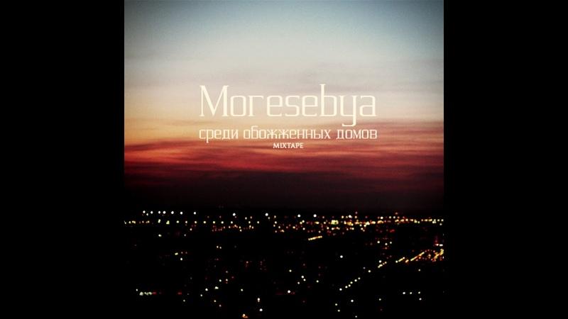 Moresebya среди обожженных домов 2013 mixtape Полный альбом Full album mp3 video 45