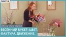 Весенний букет выбор цветов, создание фактуры и движения / Вебинар Ольги Шаровой и 7ЦВЕТОВ