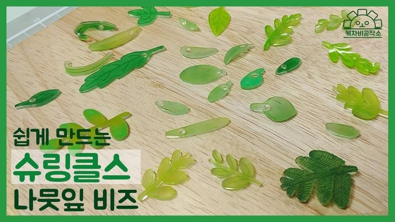 쉽게 만드는 슈링클스 나뭇잎 비즈 How to make a leaf beads with shrinkles.