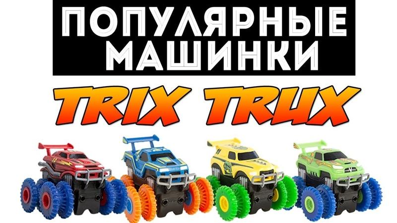 Канатный/веревочный трек Trix Trux (Трикс Тракс)